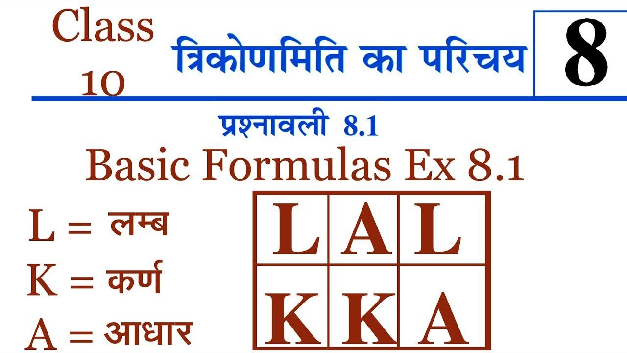 Trigonometry Ch 8 Ex 8 1 Q  No  Basic Class 10 Maths CBSE Hindi Trikonmiti  lal/kka