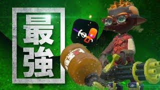 【スプラトゥーン2】スペシャル強化3.9バレルスピナーがやばい! 実況プレイ
