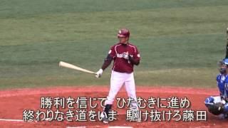 東北楽天イーグルス背番号#6 藤田一也 選手の応援歌です。