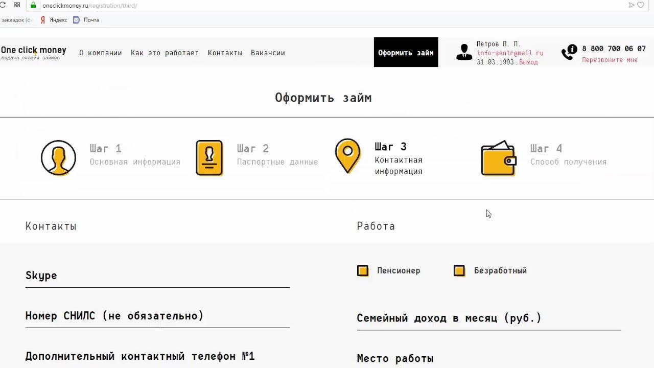 Сравни ру онлайн заявка на кредитную карту