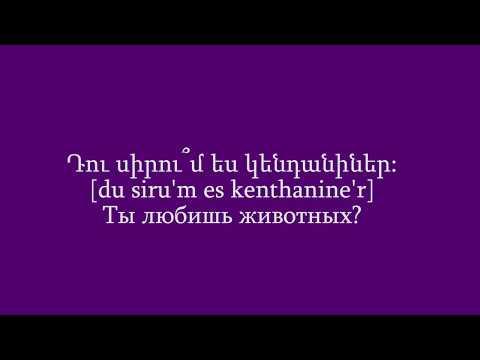 Проект «Учим армянский язык». Урок 77