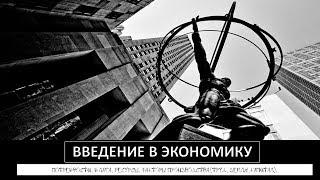 Экономика. №.1. Введение в экономику. Гр. В. Подготовка в к ЕГЭ (17/18)