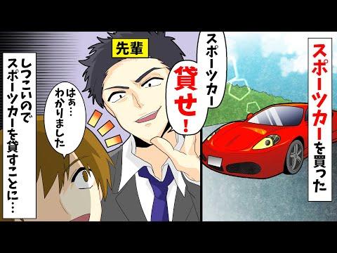 会社先輩「お前の高級スポーツカー貸せ!」俺「分かりました」→「さあどうぞ!スポーツカーです!」先輩夫婦「え?なんで?」実は…