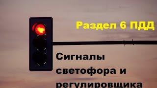 Урок 9.  Сигналы светофора и регулировщика (раздел 6 ПДД)