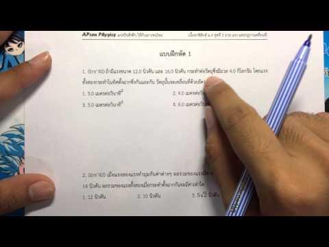 APcen Physics EP3.1 มวล แรง และกฎการเคลื่อนที่ (การหาแรงลัพธ์ แรง แบบฝึกหัด1,2 น้ำหนัก)