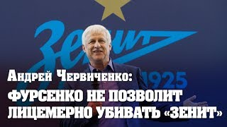 Андрей Червиченко: Фурсенко не позволит лицемерно убивать «Зенит», как это было в прошлом сезоне