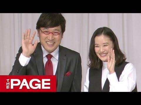 【全編】南キャン山里さん&蒼井優さん結婚会見 「しんどいくらい笑わせてくれる」(2019年6月5日)