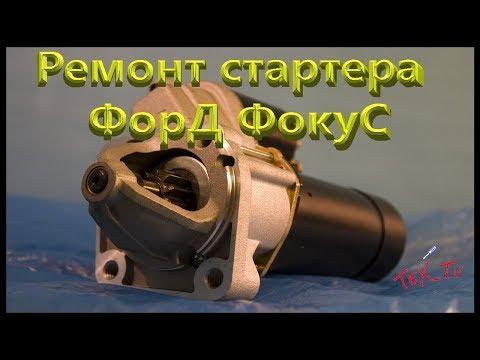 Ремонт стартера Форд Фокус