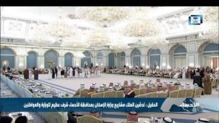 الحقيل: تدشين الملك مشاريع وزارة الإسكان بمحافظة الأحساء شرف عظيم للوزارة والمواطنين