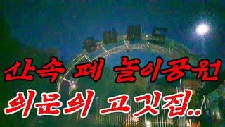 서울 외진 곳, 으슥한 숲 속 폐 놀이공원 옆 고깃집에…