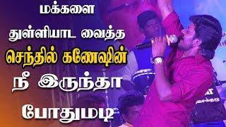 ஓடை  கரை ஓரத்திலே   Senthilganesh Rajalaxmi   Makkal Isai Kalaingnargal   Rainbow Channel