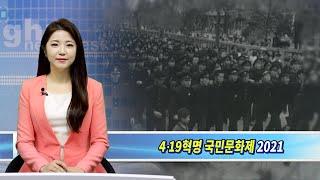 강북구, 4 19혁명 국민문…