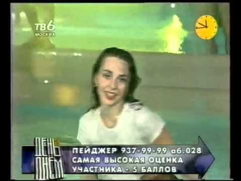 Алёна Торганова группа Reflex   на шоу мокрых маек 2000 год 480p
