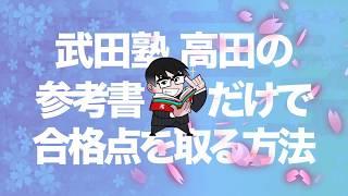 中森先生・高田先生の大学別対策動画をまとめたサイトはコチラから!!「...