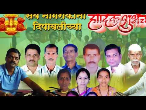 Marathi bhaktigeet NAHI KUNACHE KUNI(त्रिमुर्ती भजनी मंडळ)