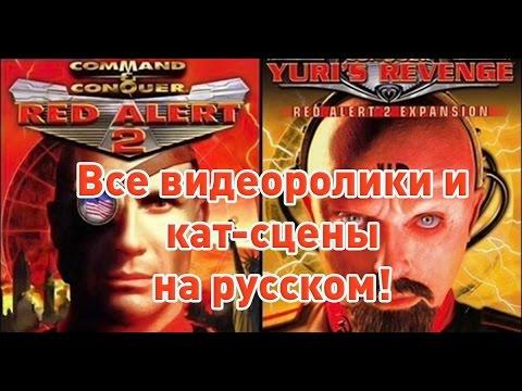 Все видеоролики Red Alert 2 + Yuris Revenge (перевод City)