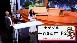 Seifu On EBS: Interview with Meskerem Abera – Part 1