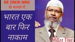 Interpol again refuses Red Corner Notice against Dr Zakir Naik: Millat Times