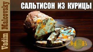Рецепт Сальтисон из курицы или как приготовить бюджетный куриный сальтисон. Мальковский Вадим