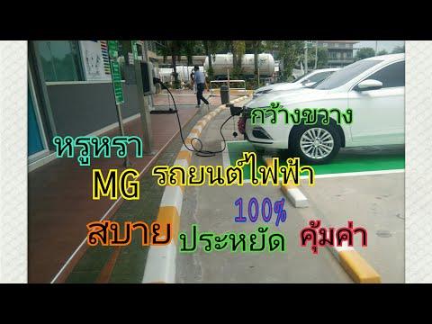 รถยนต์ไฟฟ้า100%..สะใภ้เมืองชล ชาแนล