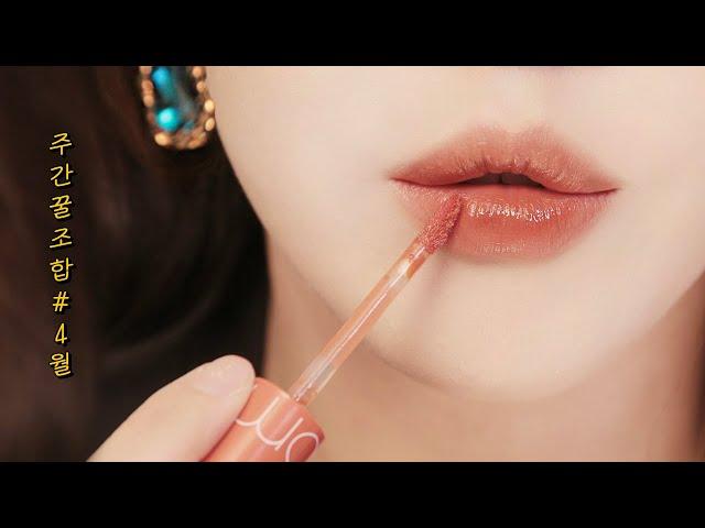 시럽 듬뿍 애플시나몬 팁브러쉬로 립스틱 바르는법  * GRADIENT LIP TUTORIAL