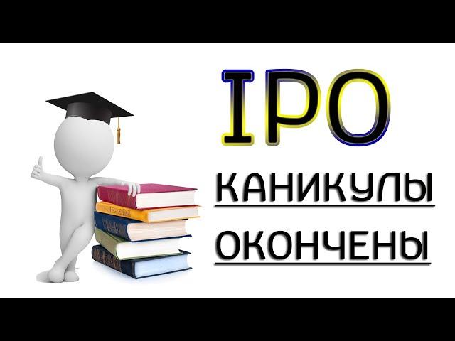 IPO каникулы окончены - Куда инвестировать деньги?