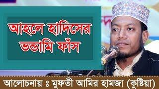আহলে হাদিসের ভন্ডামি ফাঁস মুফতি আমির হামজা – new bangla waz 2019 by || mufti amir hamza all waz