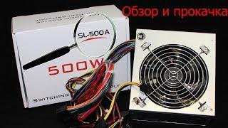 Обзор и разгон блока питания SL-500A | HWMasters.com