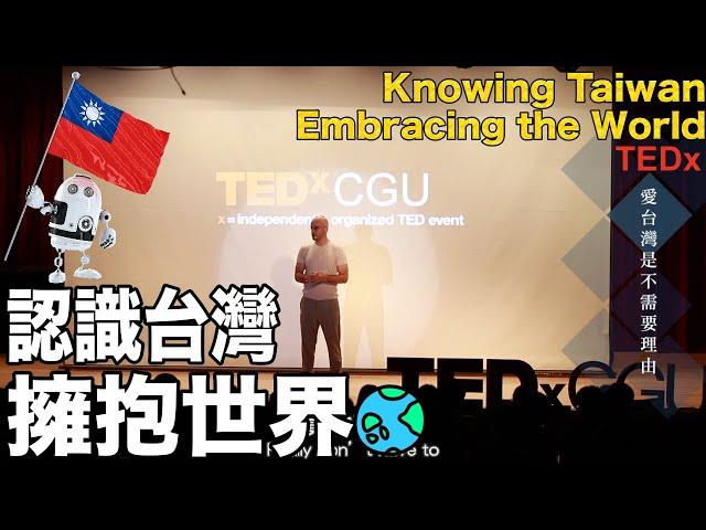 人生第一TEDx 演講❤️【認識台灣🇹🇼擁抱世界🌍】MY FIRST TEDx TALK ✌️