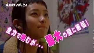 TVドラマ 大東京トイボックス 次回予告編CM動画 2月1日(土)夜11時55分...