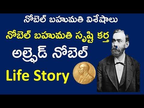 Alfred Nobel Biography I In Telugu I Nobel Prize Founder I Nobel Prize History I Telugu Bharathi