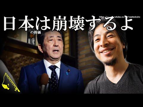 メディアが報道しない真実を教えます…日本の経済、崩壊寸前です⇒赤羽の預言者ひろゆきが教える日銀の株買え支えがもたらす日本経済への最悪の事態が衝撃過ぎると話題に…