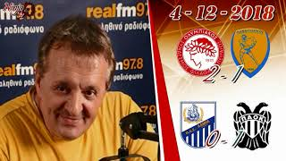ΟΣΦΠ - ΠΑΝΑΙΤΩΛΙΚΟΣ 2-1 # ΛΑΜΙΑ - ΠΑΟΚ 0-1 [4/12/2018]  Γ. Γεωργίου στον Real FM