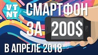 Какой смартфон купить до $200 в Апреле 2018