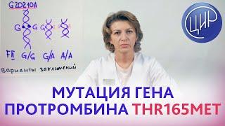 мУТАЦИЯ гена протромбина THR165MET - это тромбофилия? Рассказывает врач ЦИР Дементьева С.Н