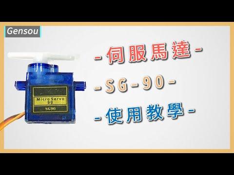 怎麼在Arduino上使用伺服馬達??||SG-90 教學 || How To Use Servo Motor At Arduino