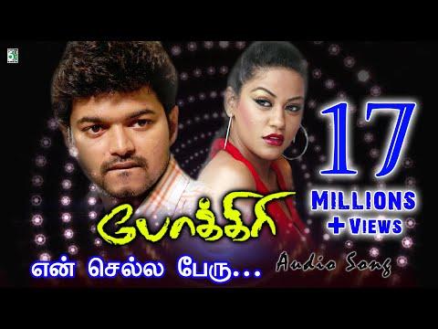 Pokkiri Tamil Movie |Yen Chellaperu song |...