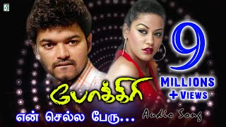 Image result for Pokkiri tamil movie En chella peru Apple songs images