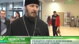 Ростов. Истинные христианские ценности в Интернете