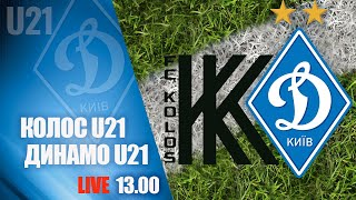LIVE! ЧУ. КОЛОС Ковалівка U21 - ДИНАМО Київ U21