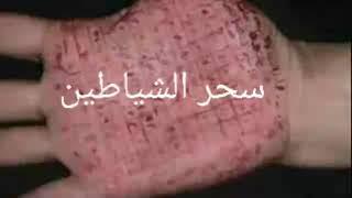 شرح سحر الشيطان /الراقي المغربي مراد أبو سليمان