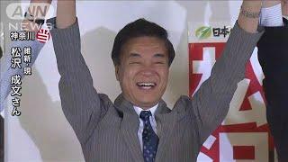 【参院選】松沢成文氏(維新:現)が神奈川で当選(19/07/21)