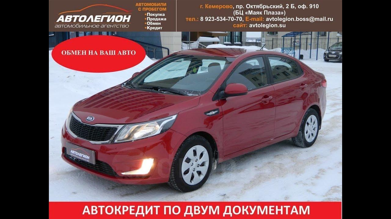 купить автомобиль в кредит в кемерово банк хоум кредит оренбург официальный сайт