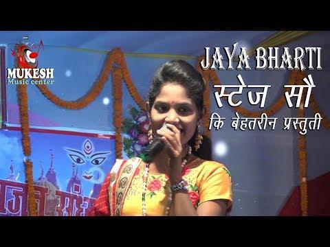 नवरात्रि स्पेशल जया जी के खूबसूरत आवाज में मैया थाम ले मेरी पतवार सबसे हटके  लेटेस्ट 2018