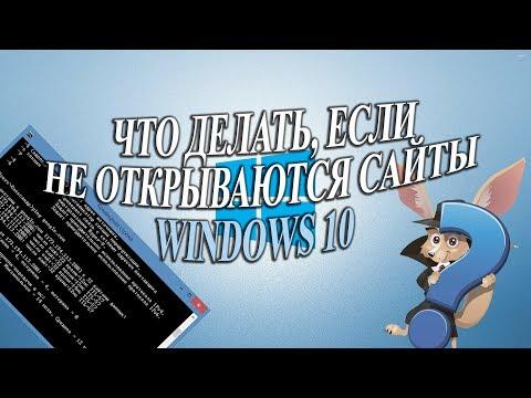 Что делать, если не открываются сайты Windows 10