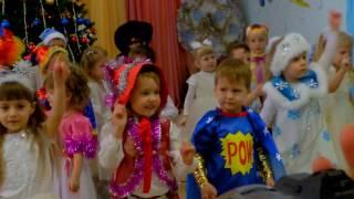 Новогодний танец на утреннике в детском саду. Встречаем новый 2017 год.
