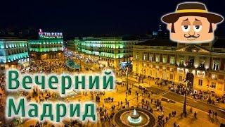 Достопримечательности Испании, вечерний Мадрид(Достопримечательности Испании - вечерний Мадрид ..., 2014-09-16T05:00:58.000Z)