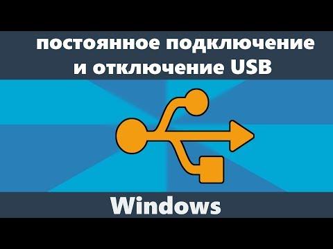 Постоянные звуки подключения и отключения USB — решение