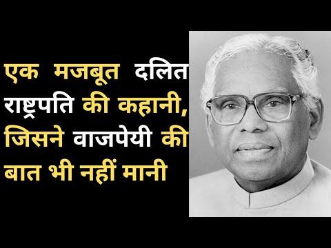 भारत के पहले दलित राष्ट्रपति के आर नारायाणन की कहानी | India's First Dalit President K R Narayanan