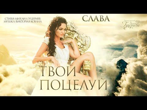 Слава— «Твой поцелуй» (Official Video)